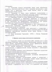 УСТАВ_Страница_03