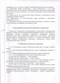 УСТАВ_Страница_04