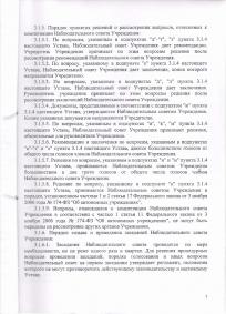 УСТАВ_Страница_07