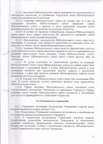УСТАВ_Страница_08