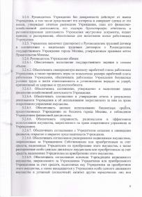 УСТАВ_Страница_09