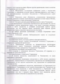 УСТАВ_Страница_10