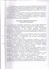 УСТАВ_Страница_11