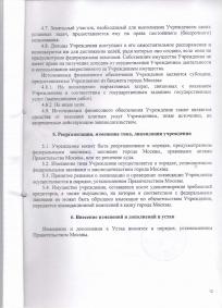 УСТАВ_Страница_12