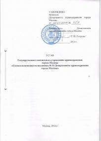 УСТАВ_Страница_01