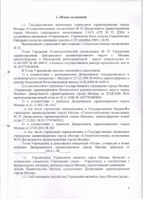 УСТАВ_Страница_02