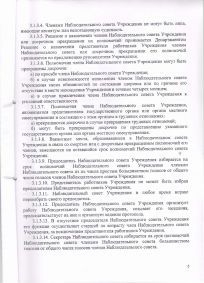 УСТАВ_Страница_05