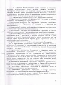 УСТАВ_Страница_06
